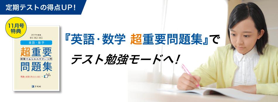 『英語・数学超重要問題集』でテスト勉強モードへ