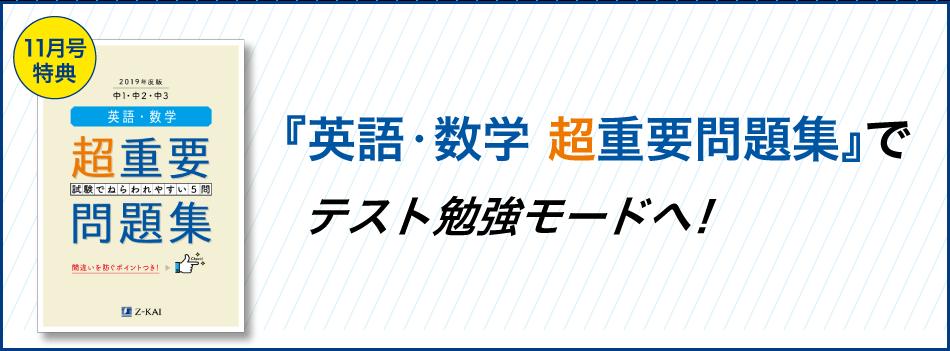 『英語・数学超重要問題集』でテスト勉強モードへ!