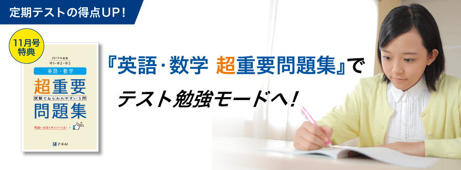 『英語・数学 超重要問題集』でテスト勉強モードへ!
