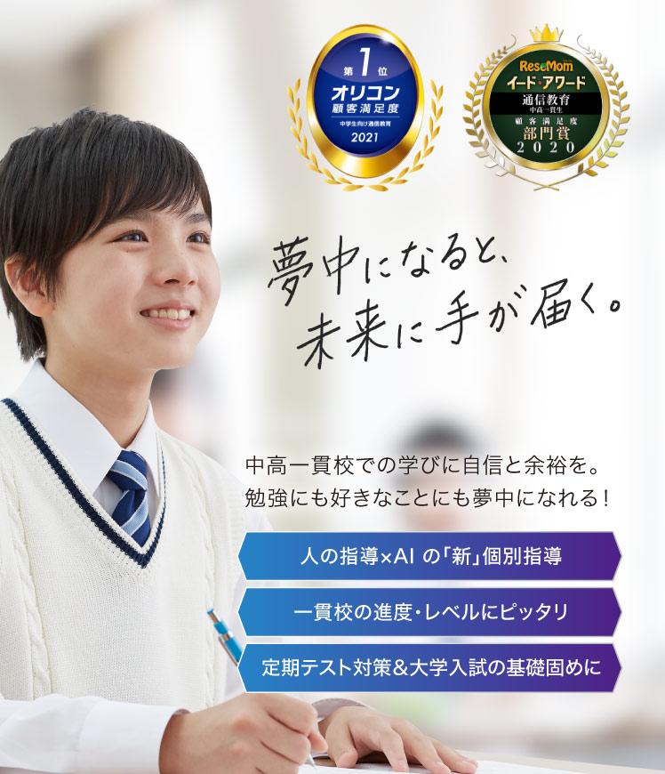 Z会の通信教育 中高一貫コース(一貫校に通う中学生向け)