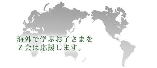 Z会の海外受講