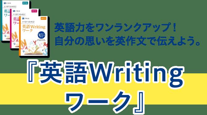 英語力をワンランクアップ!自分の思いを英作文で伝えよう。英語Writingワーク