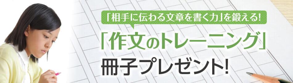 20作文トレーニング_TOP