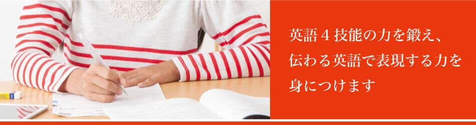 英語4技能の力を鍛え、伝わる英語で表現する力を身につけます