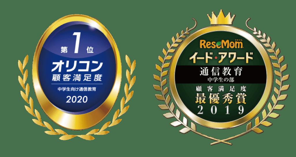 Z会の通信教育 高校受験コース オリコン・イードアワードW受賞