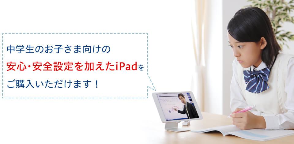 中学生向けの安心・安全設定を加えたiPadをご購入いただけます!