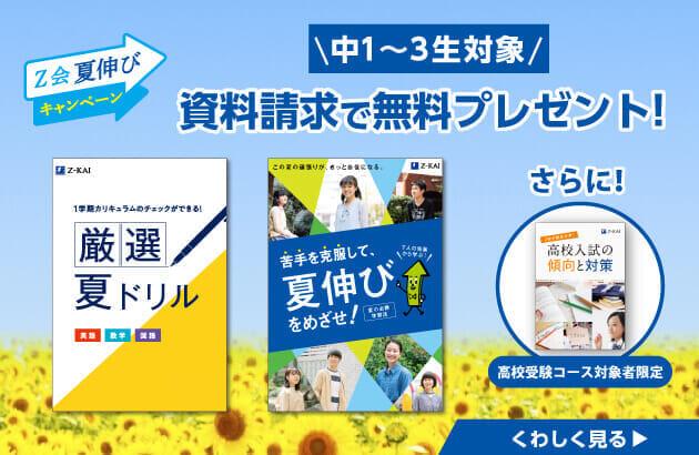 Z会夏伸びキャンペーン。中学生対象 資料請求で特典冊子無料プレゼント!
