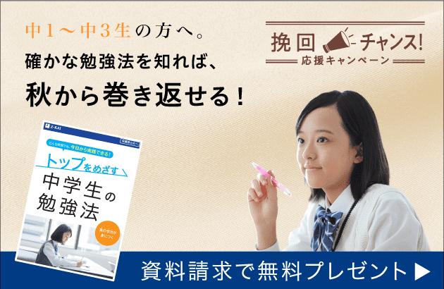 【中学生対象】挽回チャンス!応援キャンペーン