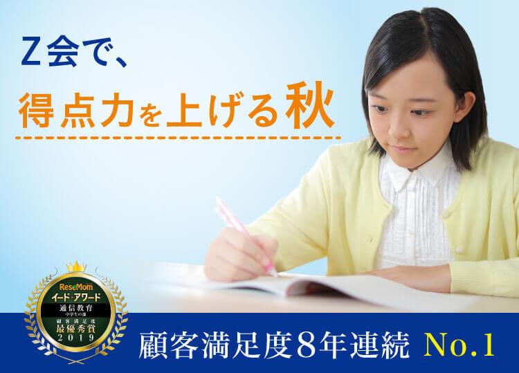 Z会の通信教育 中学生向けコース