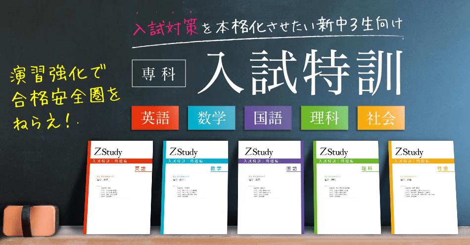 Z会の入試対策を本格化させたい新中3生向け 専科「入試特訓」演習強化で合格安全圏をねらえ!