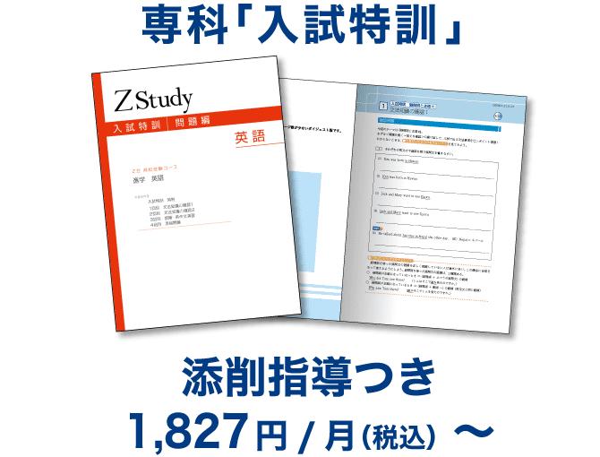 専科「入試特訓」添削指導つき1,827円/月(税込)~
