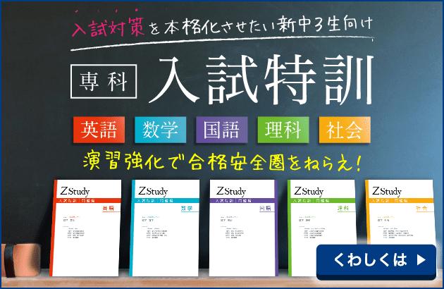 入試対策に特化した講座 Z会専科「入試特訓」