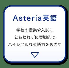 <選べる2つの英語講座>Asteria英語へ