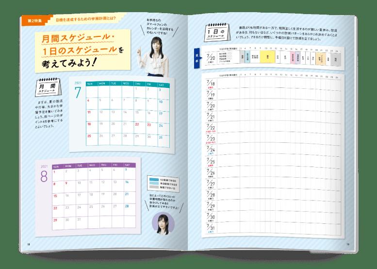 スケジュール表見開き図版