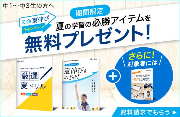 Z会夏伸びキャンペーン