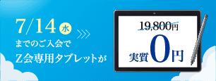 7/14までのご入会でZ会専用タブレットが実質0円