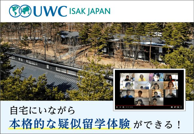 日本にいながら 短期間の擬似留学体験ができる!