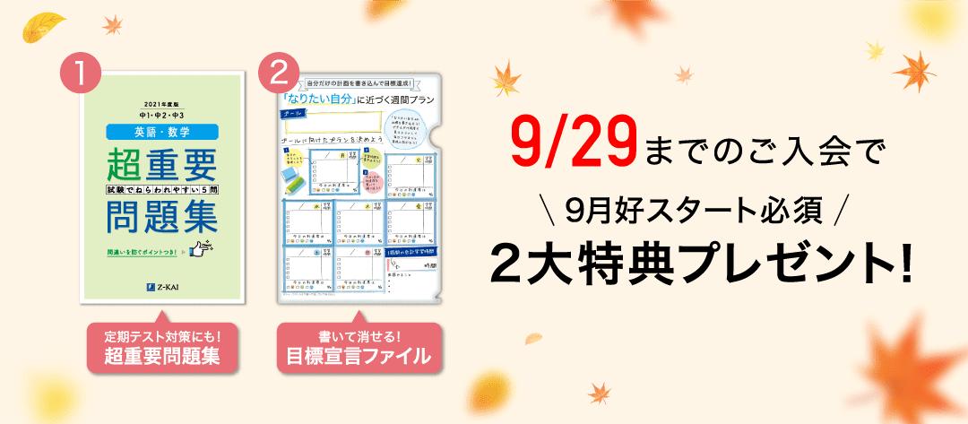 9/29までのご入会で2大特典プレゼント!