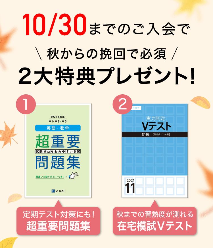 10/30までのご入会で2大特典プレゼント!