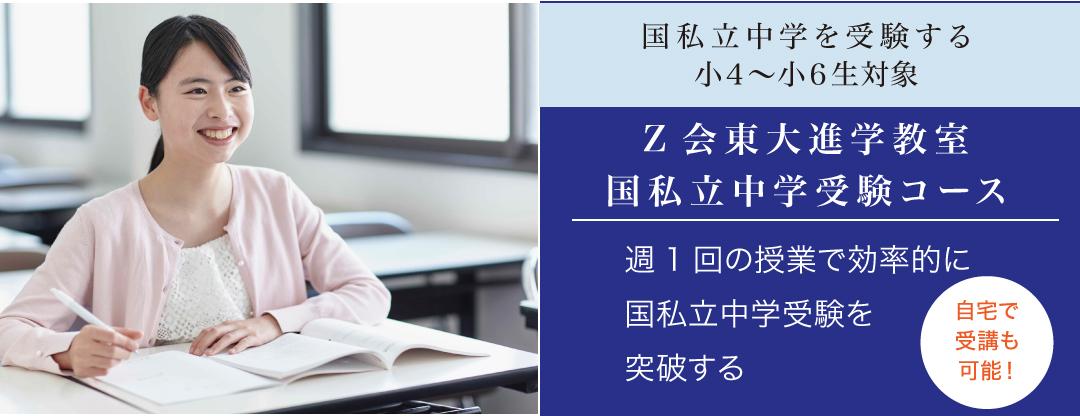 Z会東大進学教室 国私立中学受験コース 難関中学受験に強いZ会投打進学教室で効率的に国私立中学受験を突破する