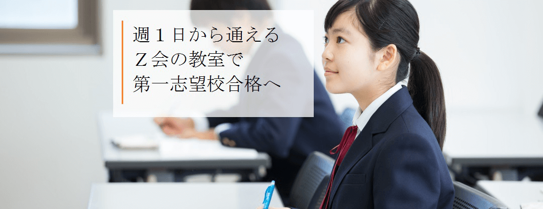 Z会進学教室(関西圏) 中学生 週1日から通えるZ会の教室で第一志望校合格へ