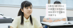 Z会東大進学教室(小学生)1教科・週1回からの授業で効率的に国私立中学受験を突破する