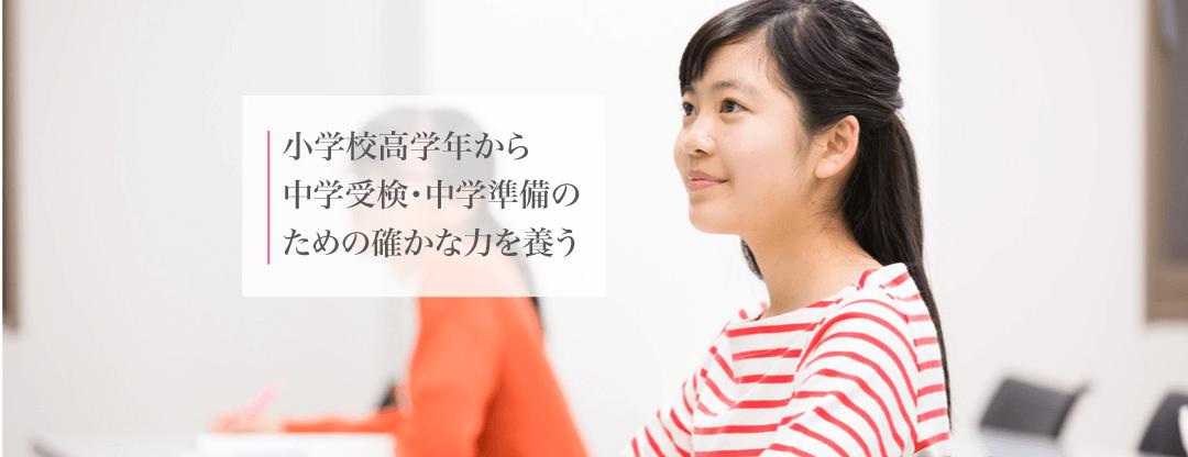 Z会進学教室(首都圏) 小学生