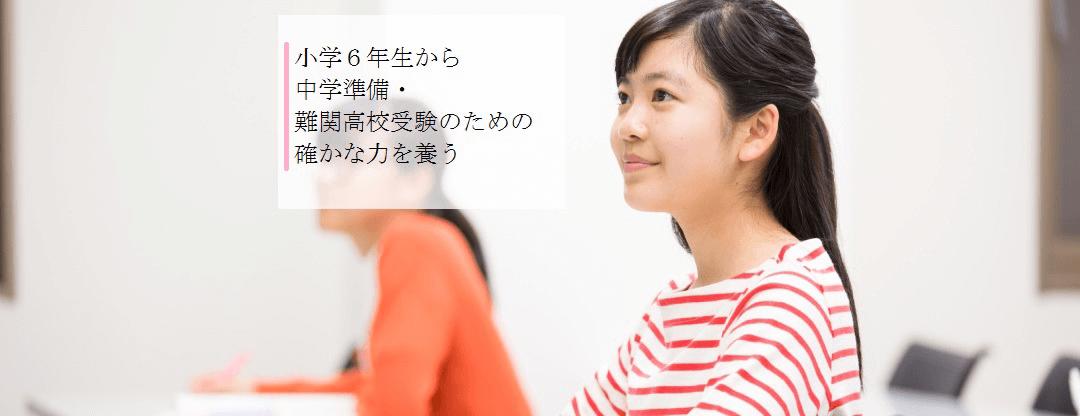 Z会進学教室(関西圏) 小学生