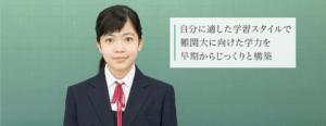 Z会京大進学教室 中学生 自分に適した学習スタイルで難関大に向けた学力を早期からじっくりと構築