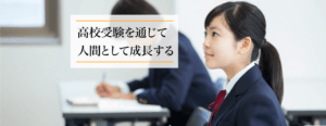 Z会進学教室(首都圏) 中学生 高校受験を通じて人間として成長する