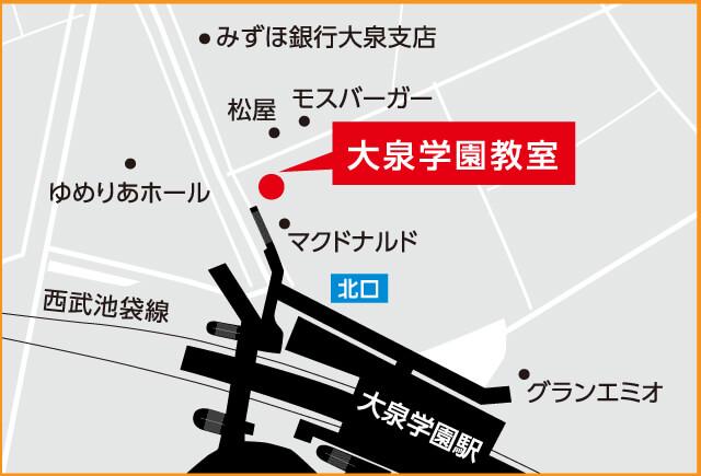 Z会進学教室 大泉学園教室 アクセス