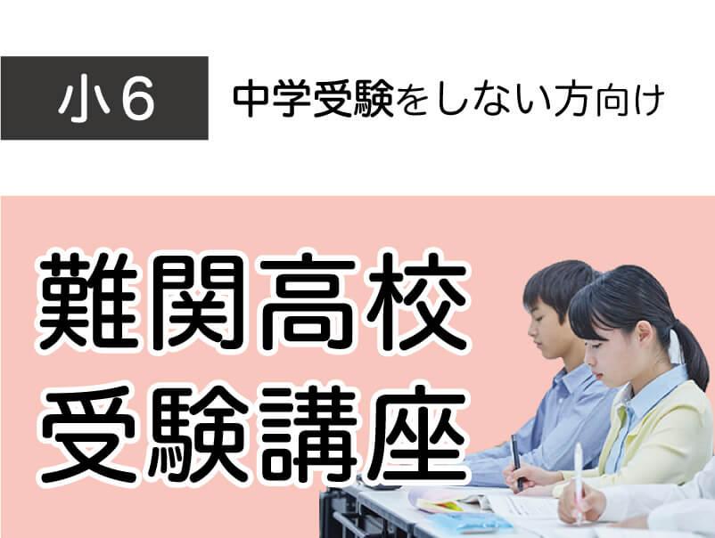 【小6生】難関高校受験講座