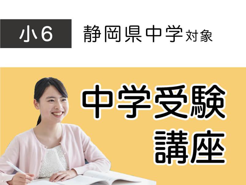 【小6生】中学受験講座