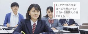 Z会進学教室 ラボラトリ三島 高校生 トップクラスの授業 選べる学習スタイル 三島から難関大合格を叶える
