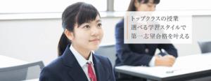 Z会進学教室 ラボラトリ三島 中学生 トップクラスの授業選べる学習スタイルで第一志望合格をかなえる
