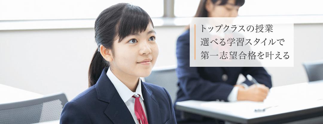 Z会進学教室 ラボラトリ三島 中学生
