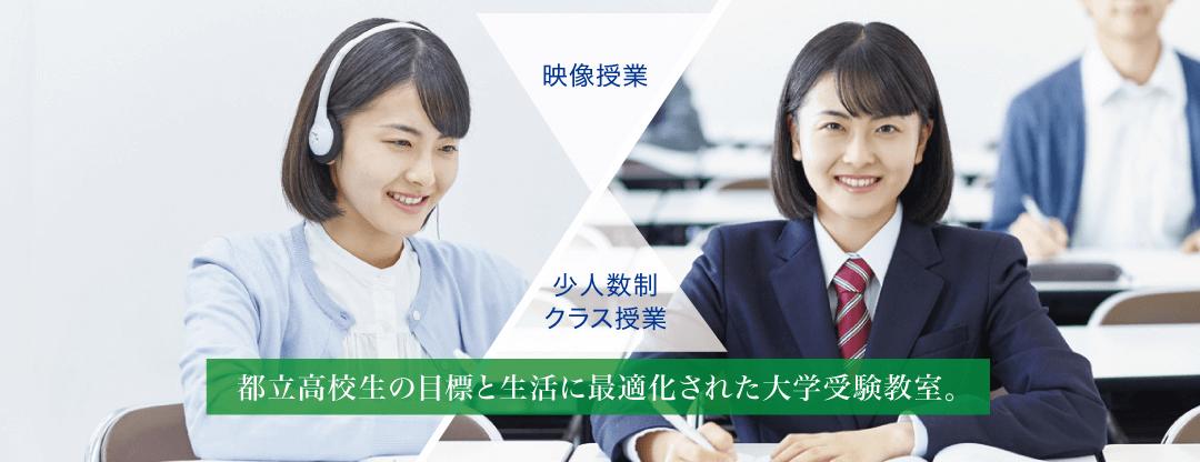 Z会進学教室 大学受験部 都立高校生の目標と生活に最適化された大学受験生活。