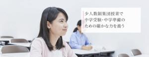 Z会進学教室 ラボラトリ三島 小学生