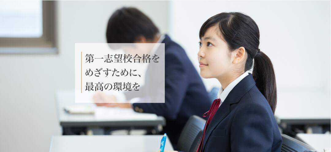Z会進学教室(仙台) 中学生