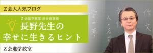 長野先生の幸せに生きるヒント