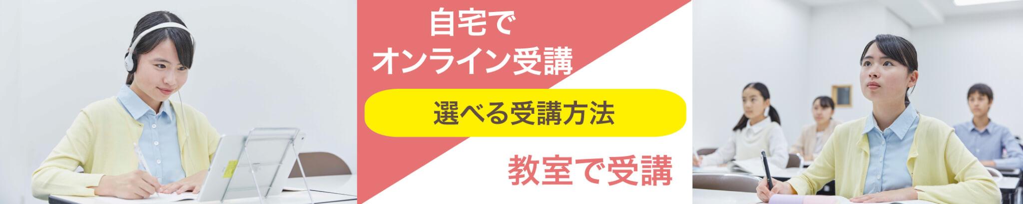 2020年度 小6本科|Z会進学教室(関西圏)小学生