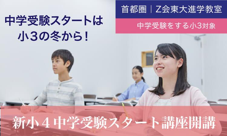 小3生対象 新小4中学受験スタート講座 Z会東大進学教室(小学生)