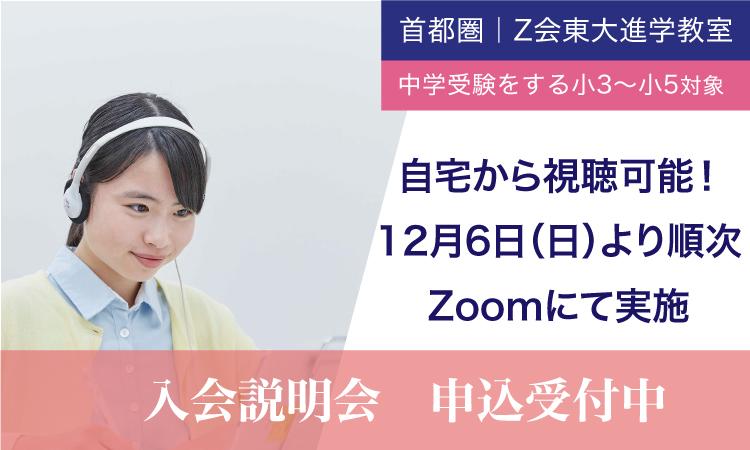秋冬の特別企画 入会説明会 Z会東大進学教室(小学生)