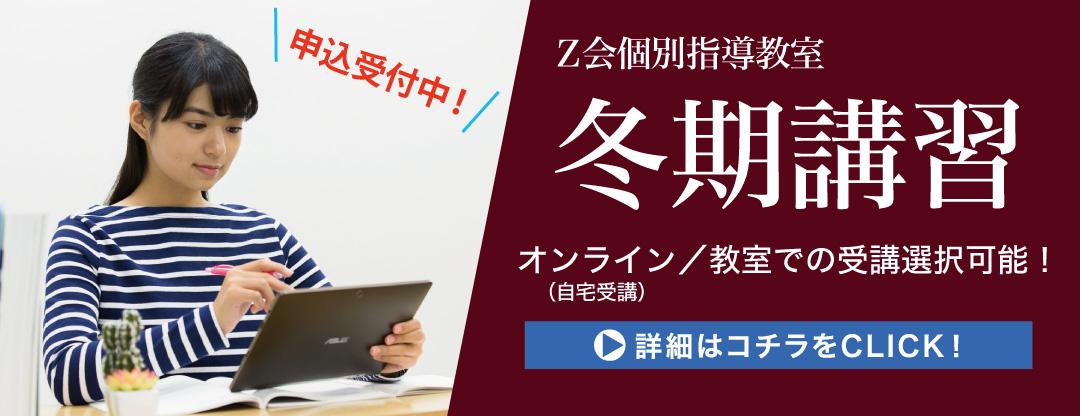冬期講習受付中!~教室で、オンラインで選べる受講スタイル~