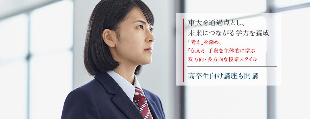 Z会東大進学教室 高校生・受験生
