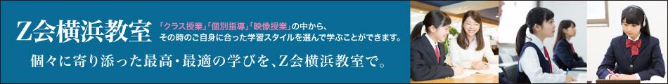 Z会横浜教室
