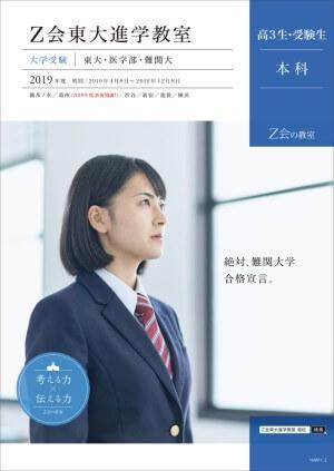 高3・受験生対象 2019年度「本科」パンフレット