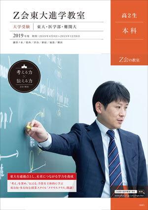2019年度「高2生 本科」デジタルパンフレット