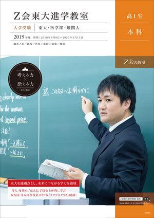2019年度「本科」デジタルパンフレット
