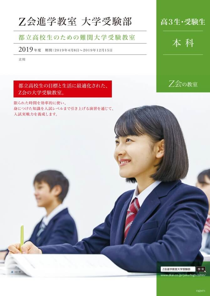 「Z会進学教室大学受験部」デジタルパンフレット